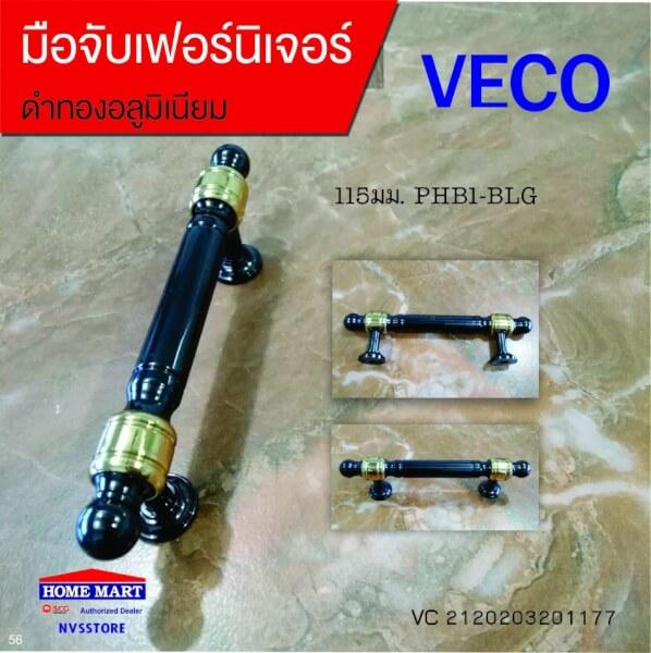 มือจับเฟอร์นิเจอร์ 115มม.PHB1-BLG VECO