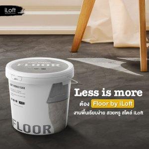iLoft Hybrid Floor งานลอฟท์ สูตรพื้น
