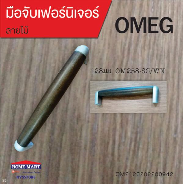 มือจับเฟอร์นิเจอร์ 128มม.OM258-SC/WN OMEG