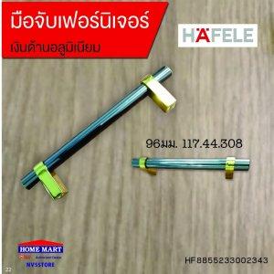 มือจับเฟอร์นิเจอร์ 96มม.117.44.308 HAFELE