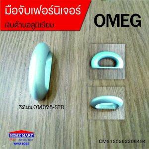 มือจับเฟอร์นิเจอร์ 32มม.OM078-SIR OMEG