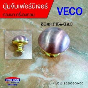 ปุ่มจับเฟอร์นิเจอร์ 30มม.PK4-GAC VECO