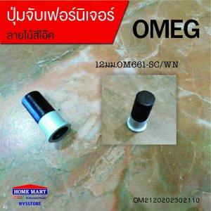 ปุ่มจับเฟอร์นิเจอร์ 12มม.OM661-SC/WN OMEG