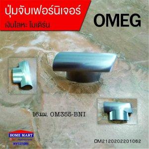 ปุ่มจับเฟอร์นิเจอร์ 16มม.OM355-BNI OMEG