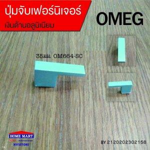 ปุ่มจับ OM664SC 35มม. เงินด้านอลูเนียม OMEG