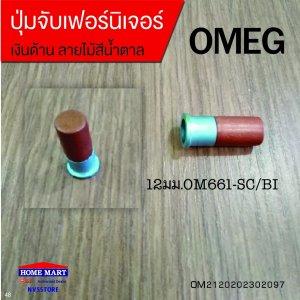 ปุ่มจับเฟอร์นิเจอร์ 12มม.OM661-SC/BI OMEG