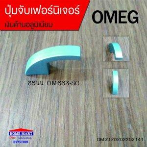ปุ่มจับเฟอร์นิเจอร์ 35มม.OM663-SC OMEG