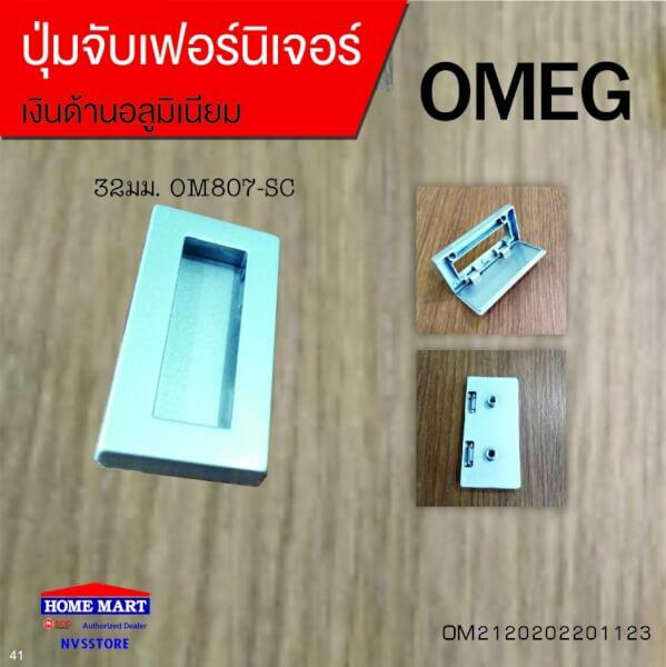 ปุ่มจับเฟอร์นิเจอร์ 32มม.OM807-SC OMEG
