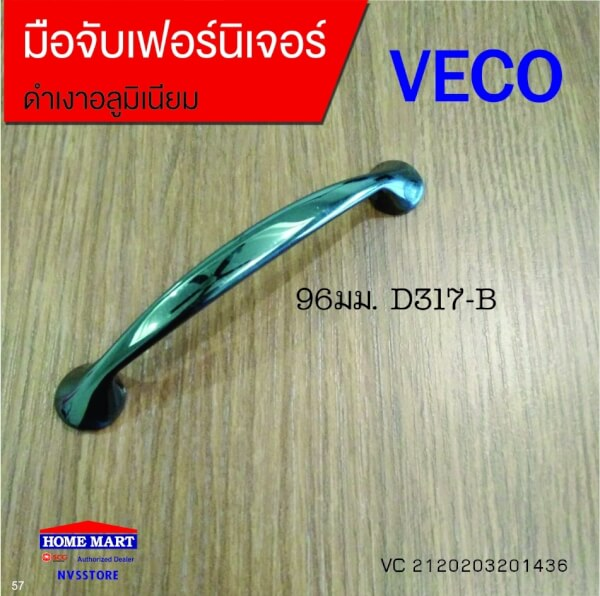 มือจับเฟอร์นิเจอร์ 96มม.D317-B VECO