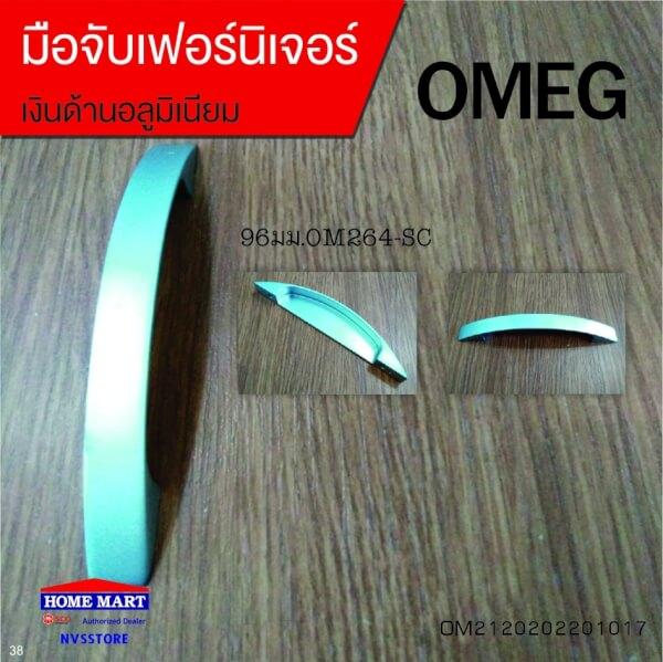 มือจับเฟอร์นิเจอร์ 96มม.OM264-SC OMEG