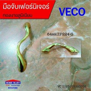 มือจับเฟอร์นิเจอร์ 64มม.ZP224-G VECO