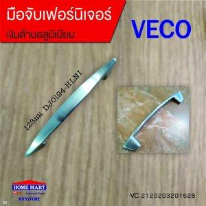 มือจับเฟอร์นิเจอร์ 128มม.DJ0194-HLNI VECO