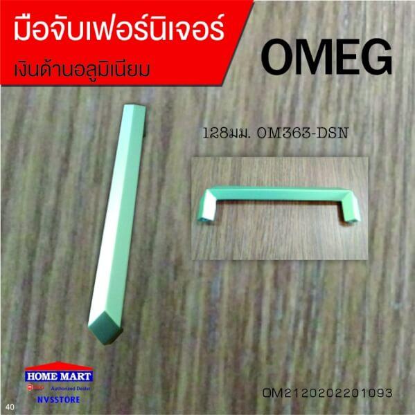 มือจับเฟอร์นิเจอร์ 128มม.OM363-DSN OMEG