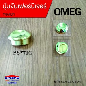 ปุ่มจับ B6771G ทองเงา OMEG