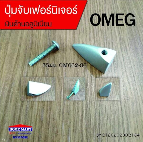 ปุ่มจับ OM662SC 35มม. เงินด้านอลูมิเนียม OMEG