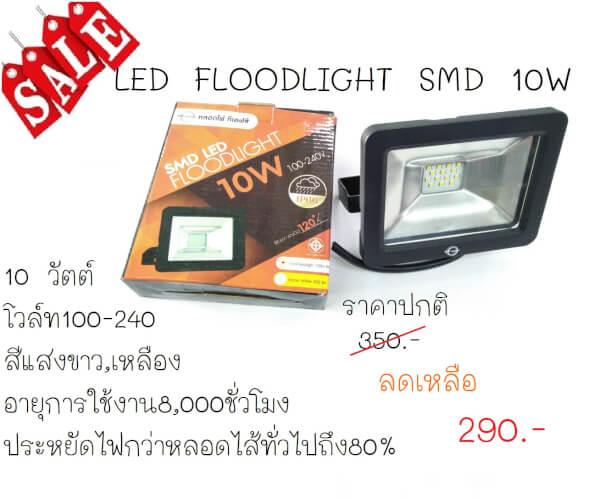 โคมไฟ LED 10W 100-240V TFC