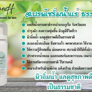 เซรั่มน้ำแร่ ชนิดสเปรย์ Natural 100เปอร์เซ็น สิว ฝ้า ผดผื่นคัน ผิวฟูอิ่มน้ำ