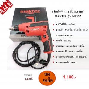 สว่านไฟฟ้า 1/4 นิ้ว 6.5 มม. MAKTEC รุ่น MT6