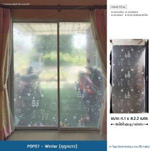 POPO แผ่นสูญญากาศติดกระจกป้องกันความร้อน ลายฤดูหนาว 1x2.2เมตร 2 แผ่น