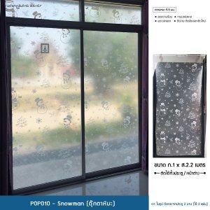 POPO แผ่นสูญญากาศติดกระจกป้องกันความร้อน ลายตุ๊กตาหิมะ 1x2.2เมตร 2 แผ่น