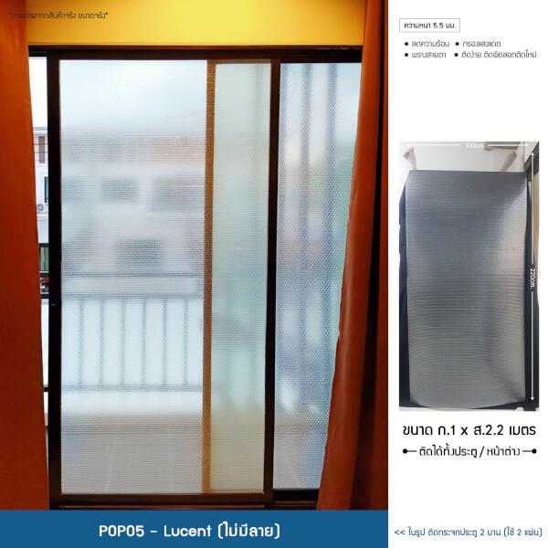 POPO แผ่นสูญญากาศติดกระจกป้องกันความร้อน แบบไม่มีลาย 1x2.2เมตร 2 แผ่น