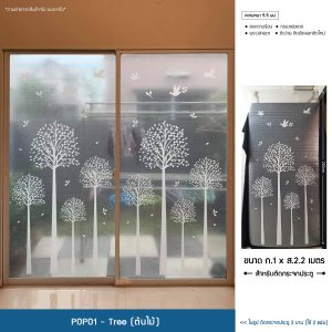 POPO แผ่นสูญญากาศติดกระจกป้องกันความร้อน ลายต้นไม้ 1x2.2เมตร 2 แผ่น