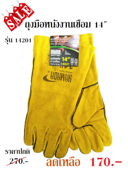 ถุงมือหนัง 14 นิ้ว YAMADA รุ่น 14201