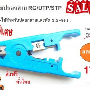 คีมปลอกสาย RG/UTP/STP