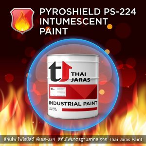 PYROSHIELD PS-224 TJ สีกันไฟ สีทนความร้อน 600 องศา 5 GL
