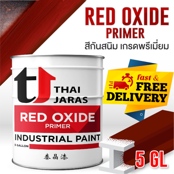 Rust Tech RED Oxide Primer 5 GL TJ สีกันสนิม สีแดงน้ำตาล 5 กล.