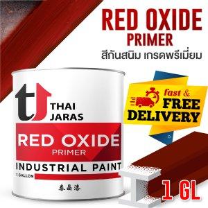 Rust Tech RED Oxide Primer 1 GL TJ สีกันสนิม สีแดงน้ำตาล 1 แกลลอน