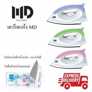 MD เตารีดแห้ง สแตนเลส รุ่น HD-204