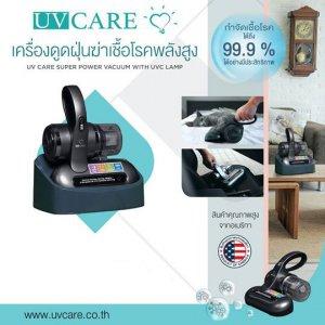 Super Power Vacuum With UVc Lampเครื่องดูดฝุ่นฆ่าเชื้อโรคพลังสูง