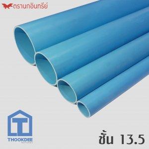 ท่อพีวีซี PVC ตรานกอินทรีย์ ปลายเรียบ ชั้น 13.5 ยาว 4 เมตร