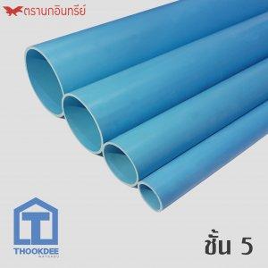 ท่อพีวีซี PVC ตรานกอินทรีย์ ปลายเรียบ ชั้น 5 ยาว 4 เมตร