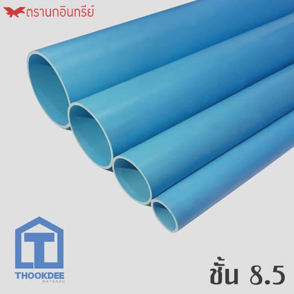 ท่อพีวีซี PVC ตรานกอินทรีย์ ปลายเรียบ ชั้น 8.5 ยาว 4 เมตร