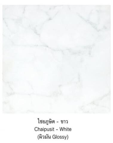 Europa กระเบื้องไชยภูษิต- ขาว ผิวมัน 12นิ้วx12นิ้ว A