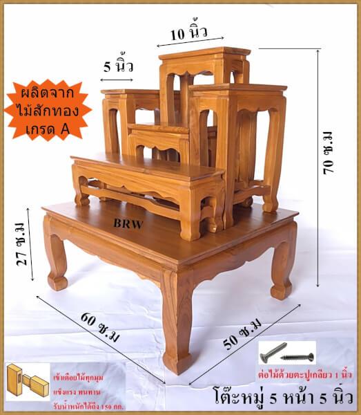 โต๊ะหมู่บูชาไม้สัก โต๊ะหมู่ 5 หน้า 5 นิ้ว