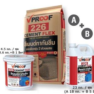 VPROOF 226 Cement Flex กันซึมชนิดยืดหยุ่น แบบ 2 ส่วนผสม