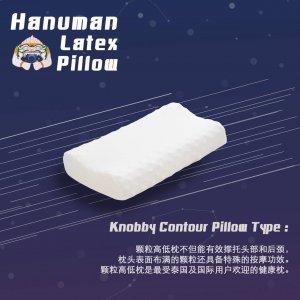 หมอนยางพาราแท้ Hanuman Latex Pillow