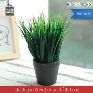 ต้นหญ้าปลอม รุ่น B1S004-GG