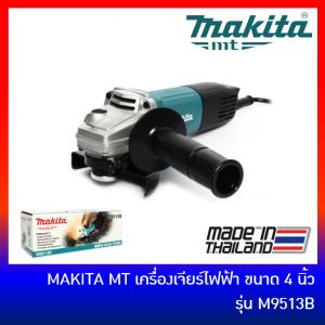 MAKITA เครื่องเจียร์ไฟฟ้าลูกหมูขนาด 4 นิ้ว รุ่น M9513B