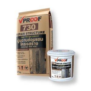 VPROOF 730 ปูนฉาบซ่อมแซมโครงสร้าง