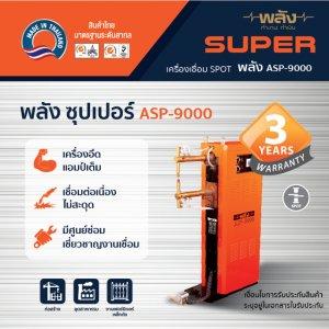 ตู้เชื่อมพลัง รุ่น ASP-9000 380V ระบบ SPOT