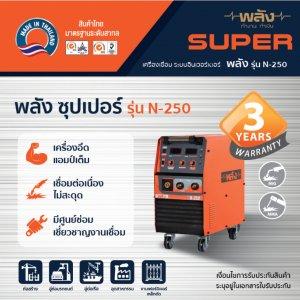 ตู้เชื่อมพลัง รุ่น N-250 220V MIG/MAG ระบบ INVERTER