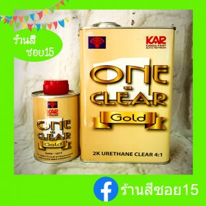 แลคเกอร์ 2K One Clear 4:1 ชุดเล็ก