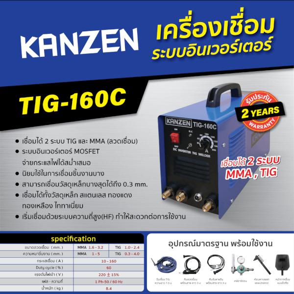 ตู้เชื่อมKANZEN TIG-160C 220V ระบบ INVERTER