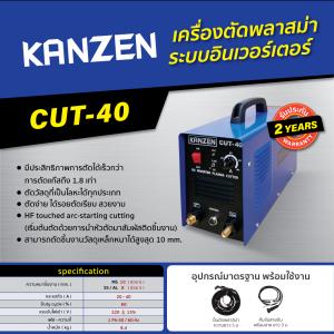 ตู้เชื่อมKANZEN CUT-40 220V ระบบ INVERTER