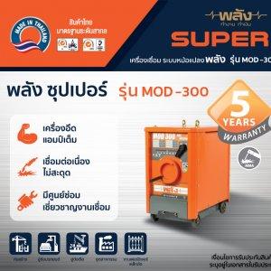 ตู้เชื่อมพลัง รุ่น MOD-300 220V ระบบ MMA AC
