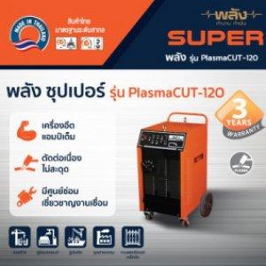 ตู้เชื่อมพลัง รุ่น plasmaCUT-120 ระบบ Plasma Cutting